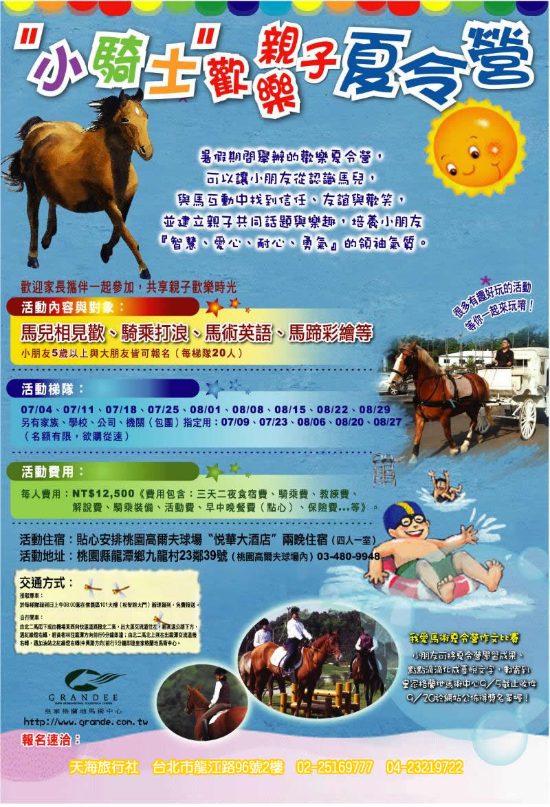 小骑士欢乐亲子夏令营宣传海报