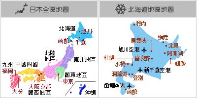 札幌市区地图中文版